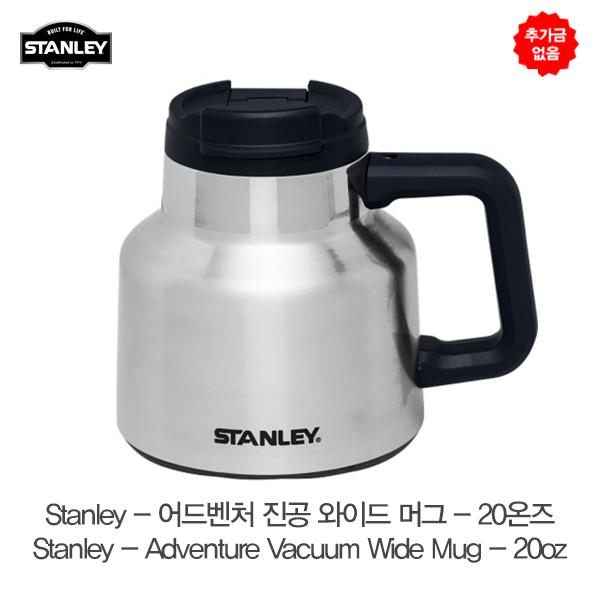 추가금 없음  스탠리 어드벤처 진공 와이드 머그 - 20온즈 Stanley Adventure Vacuum Wide Mug - 20oz