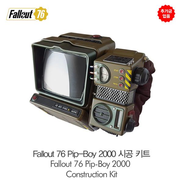 추가금없음  풀아웃 76 핍-보이 2000 시공 키트  Fallout 76 Pip-Boy 2000 Construction Kit